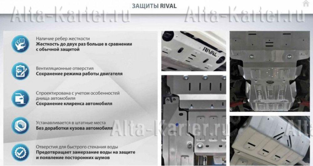 Защита Rival для картера и КПП + комплект крепежа Lexus ES 250 2012-2021. Артикул ZZZ.5797.1
