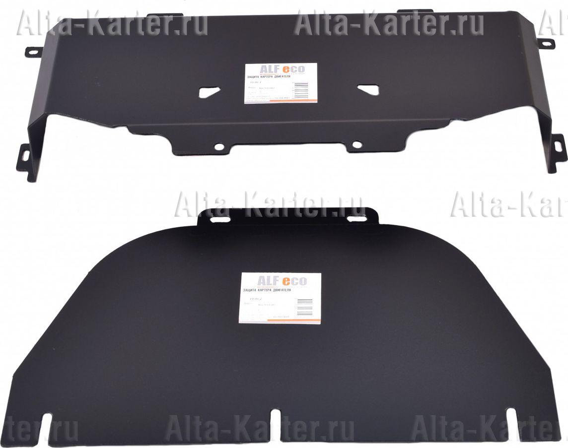 Защита Alfeco для картера и радиатора (2 части) Kia Sorento I 2006-2009. Артикул ALF.11.06
