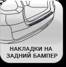 Накладки на задний бампер