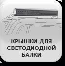 Крышки для светодиодных балок