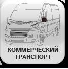 Коммерческий транспорт