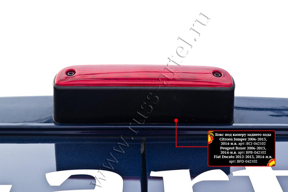 Бокс под камеру заднего хода Citroen Jumper 2014- (290 кузов)