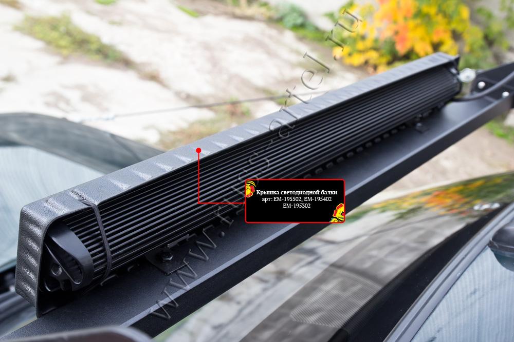 Крышка светодиодной балки 1000х80 мм Универсальные изделия