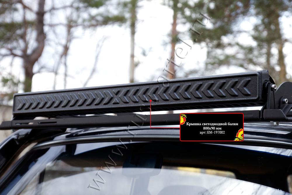 Крышка светодиодной балки 800х90 мм Универсальные изделия