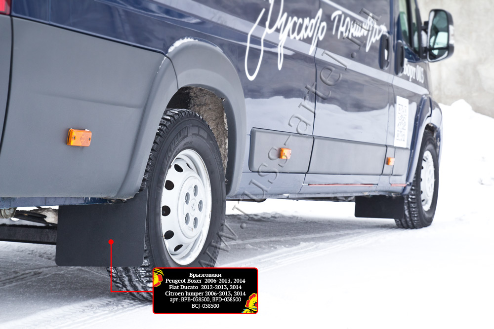 Брызговики (передние) Peugeot Boxer Шасси 2014-
