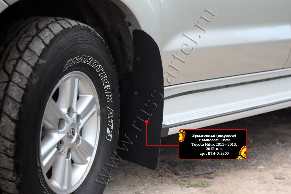 Брызговики (широкие) с выносом 50мм Toyota Hilux 2011-2013