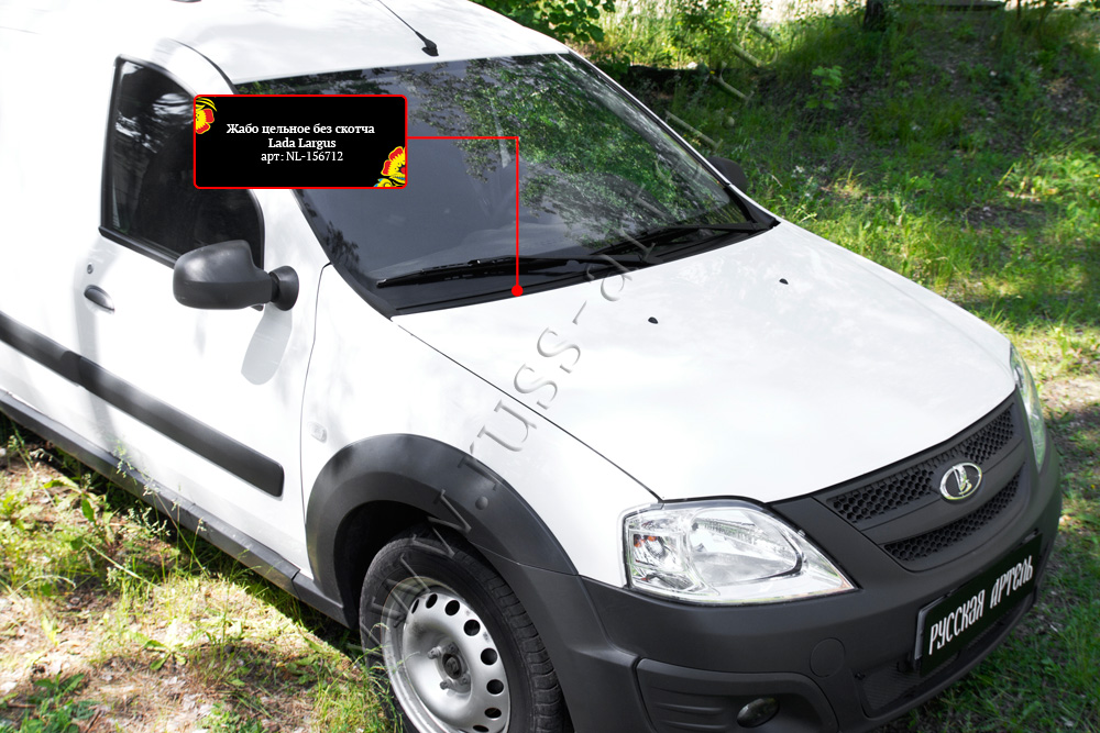 Жабо цельное Вариант 2 без скотча 3 мм Lada (ВАЗ) Largus фургон 2012-