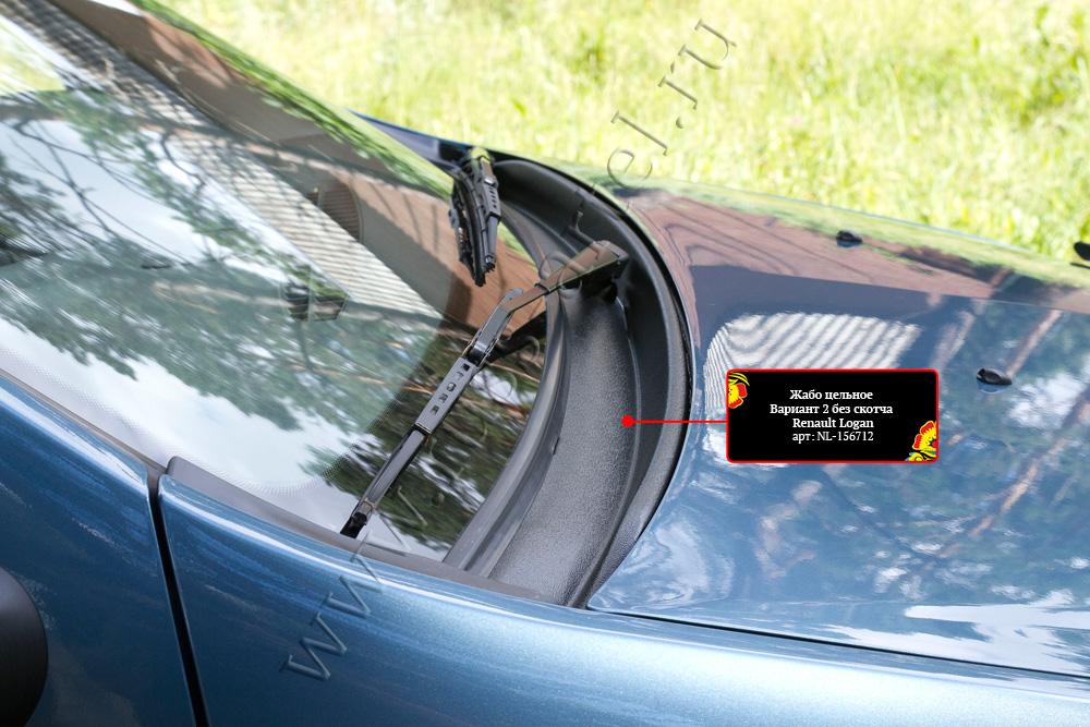 Жабо цельное Вариант 2 без скотча 3 мм Renault Logan 2010-2013