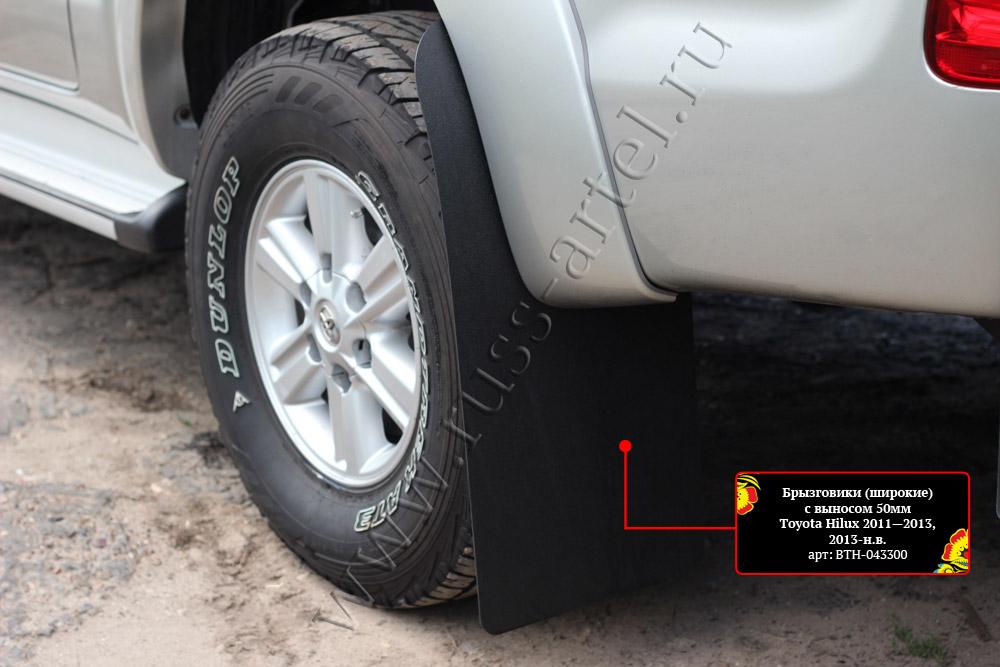 Брызговики (широкие) с выносом 50мм Toyota Hilux 2013-2015