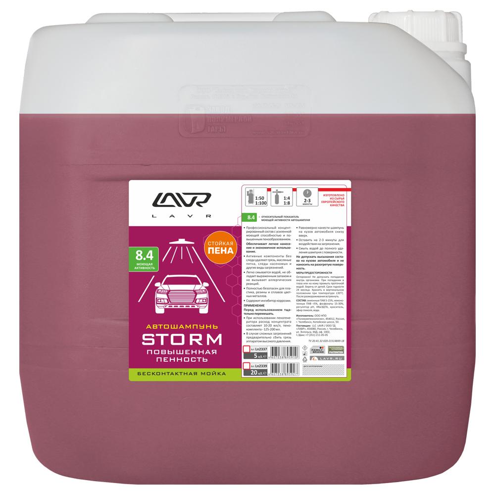 Автошампунь для бесконтактной мойки 'STORM' повышенная пенность 8.4 (1:50-1:100) Auto Shampoo STORM 24 кг