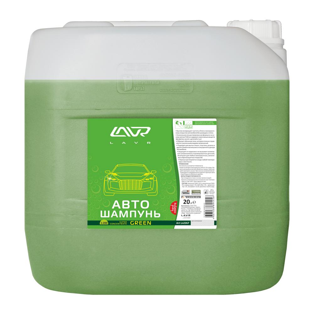 Автошампунь-суперконцентрат Green 1:120 - 1:320 LAVR Auto Shampoo Super Concentrate, 20л