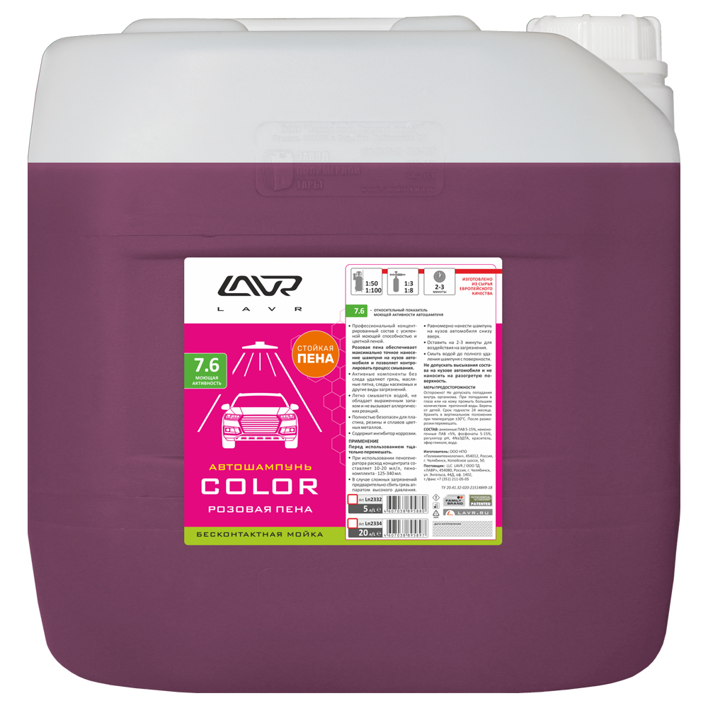 Автошампунь для бесконтактной мойки 'COLOR' розовая пена 7.6 (1:50-1:100) Auto Shampoo COLOR 24 кг