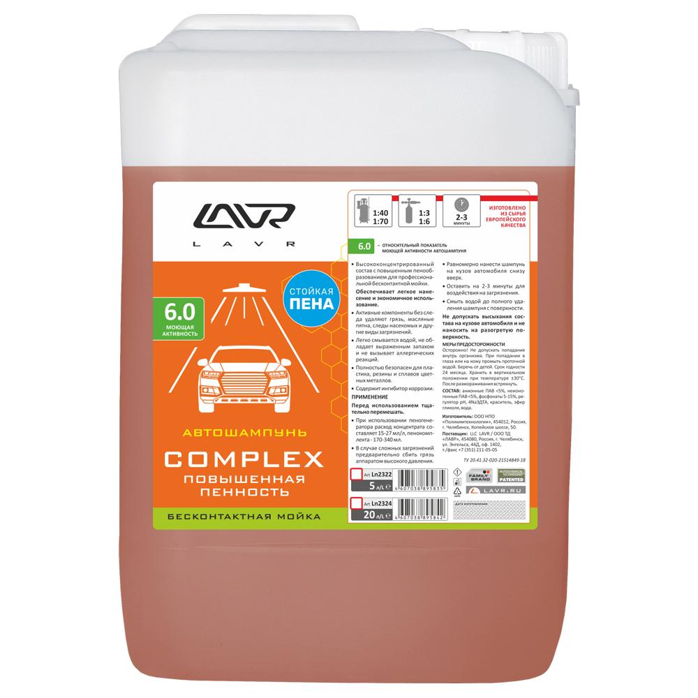 Автошампунь для бесконтактной мойки 'COMPLEX' Повышенная пенность 6.0 (1:40-1:70) Auto Shampoo COMPLEX 5,8 кг