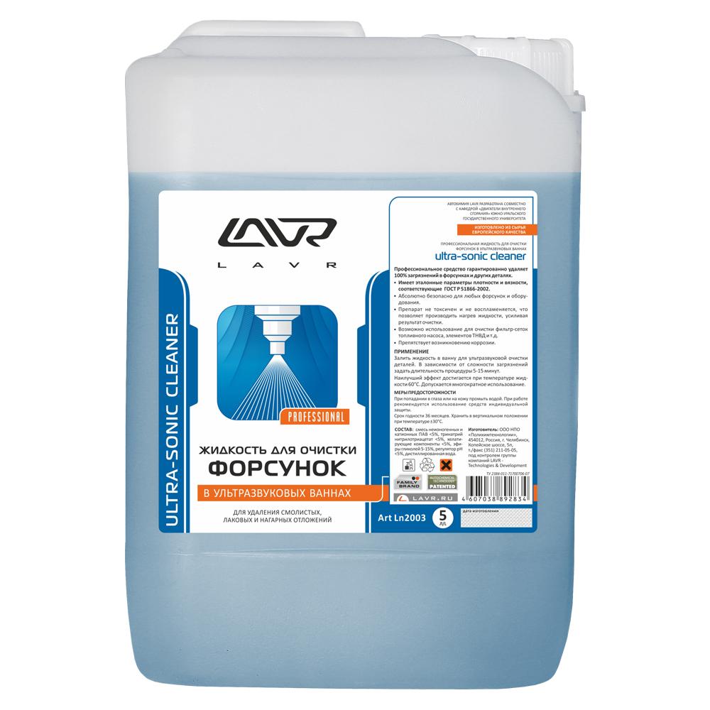 Жидкость для очистки форсунок в ультразвуковых ваннах LAVR Ultra-Sonic Cleaner  5л