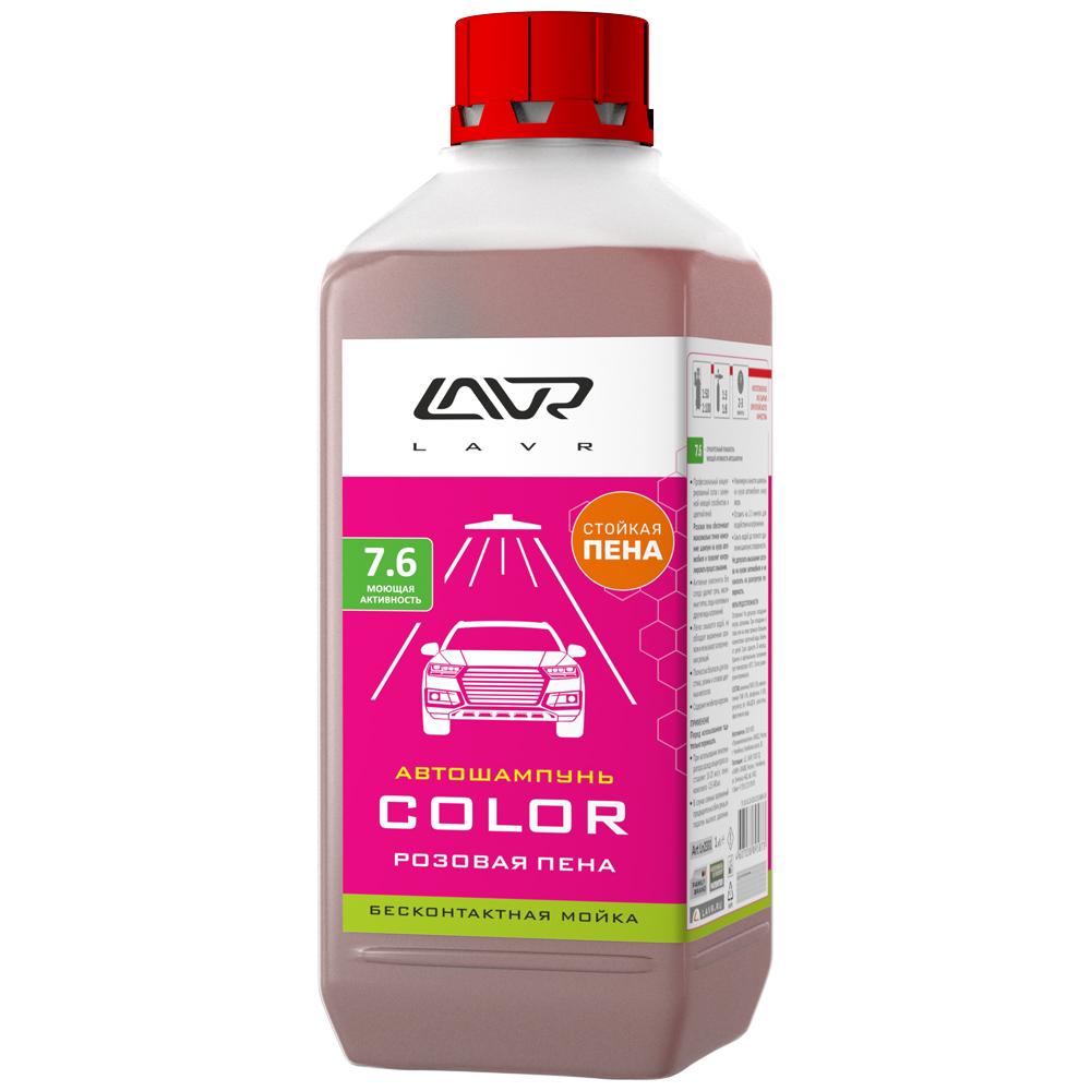 Автошампунь для бесконтактной мойки 'COLOR' розовая пена 7.6 (1:50-1:100) Auto Shampoo COLOR 1,2 кг