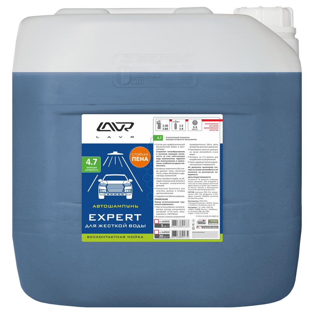 Автошампунь для бесконтактной мойки 'EXPERT' для жесткой воды 4.7 (1:30-1:60) LAVR Auto shampoo EXPERT 23 кг