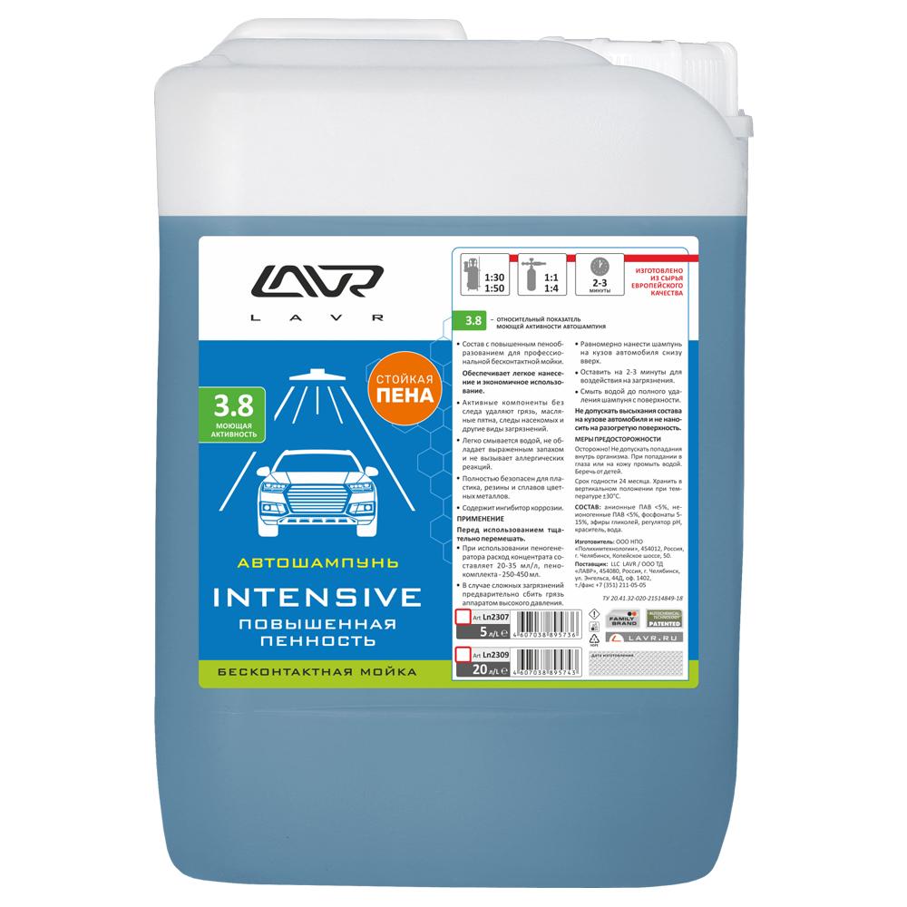 Автошампунь для бесконтактной мойки 'INTENSIVE' повышенная пенность 3,8 (1:30-1:50) LAVR Auto shampoo INTENSIVE 5,5 кг