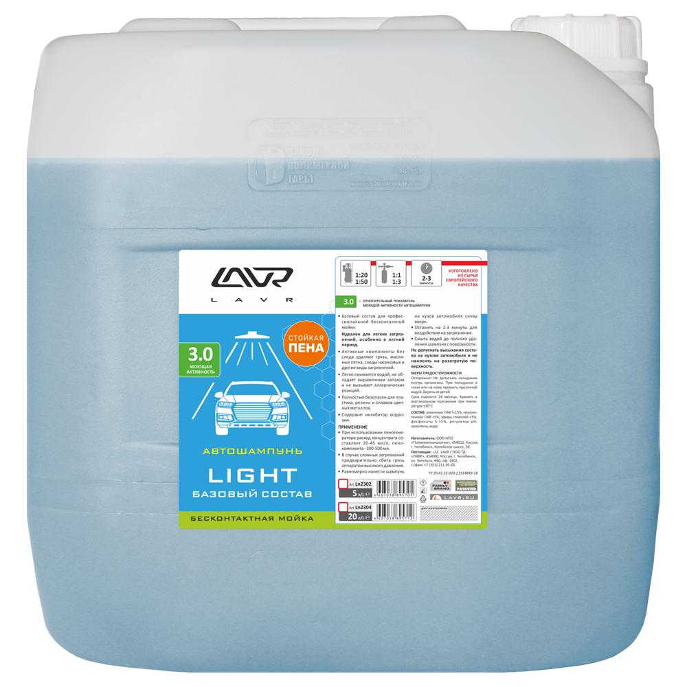 Автошампунь для бесконтактной мойки 'LIGHT' базовый состав 3.0 (1:20-1:50)LAVR Auto shampoo LIGHT 22 кг