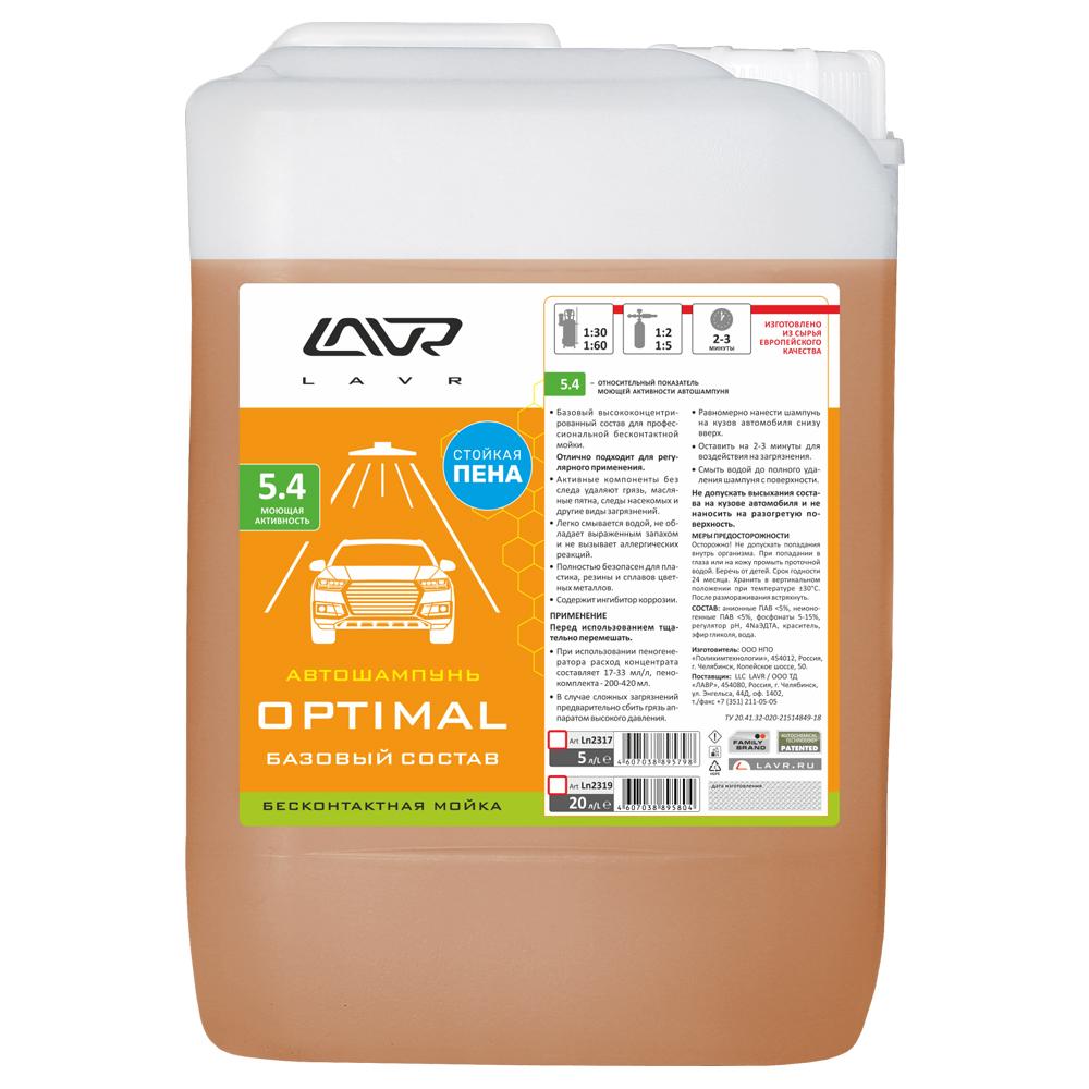 Автошампунь для бесконтактной мойки 'OPTIMAL' Базовый состав 5.4 (1:30-1:60) LAVR Auto Shampoo OPTIMAL 5,8 кг