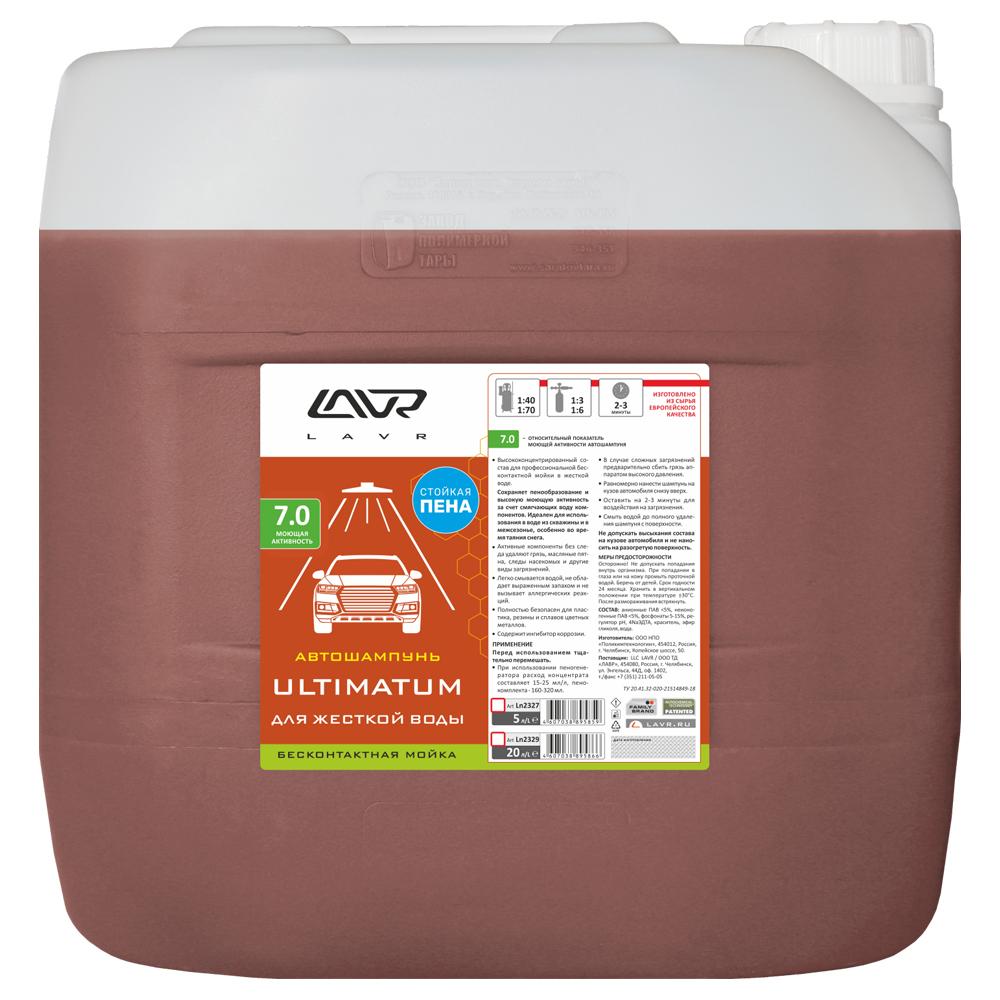 Автошампунь для бесконтактной мойки 'ULTIMATUM' для жесткой воды 7.0 (1:40-1:70) Auto Shampoo ULTIMATUM 24 кг