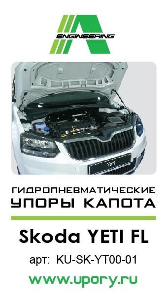 Амортизаторы (упоры) капота для Skoda Yeti (2009-2017) 1 амортизатор п/н KU-SK-YT00-01