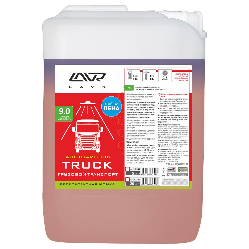 Автошампунь для бесконтактной мойки 'TRUCK' для грузового транспорта 9.0 (1:40-1:80) Auto Shampoo TRUCK 6,1 кг