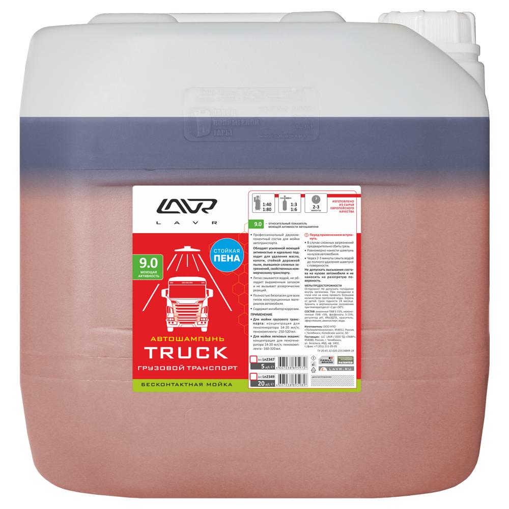 Автошампунь для бесконтактной мойки 'TRUCK' для грузового транспорта 9.0 (1:40-1:80) Auto Shampoo TRUCK 24 кг