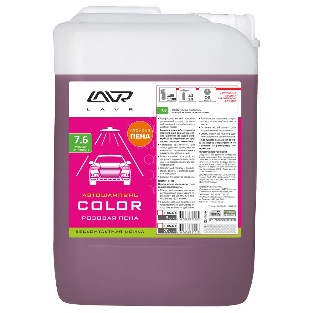 Автошампунь для бесконтактной мойки 'COLOR' розовая пена 7.6 (1:50-1:100) Auto Shampoo COLOR 6,1 кг