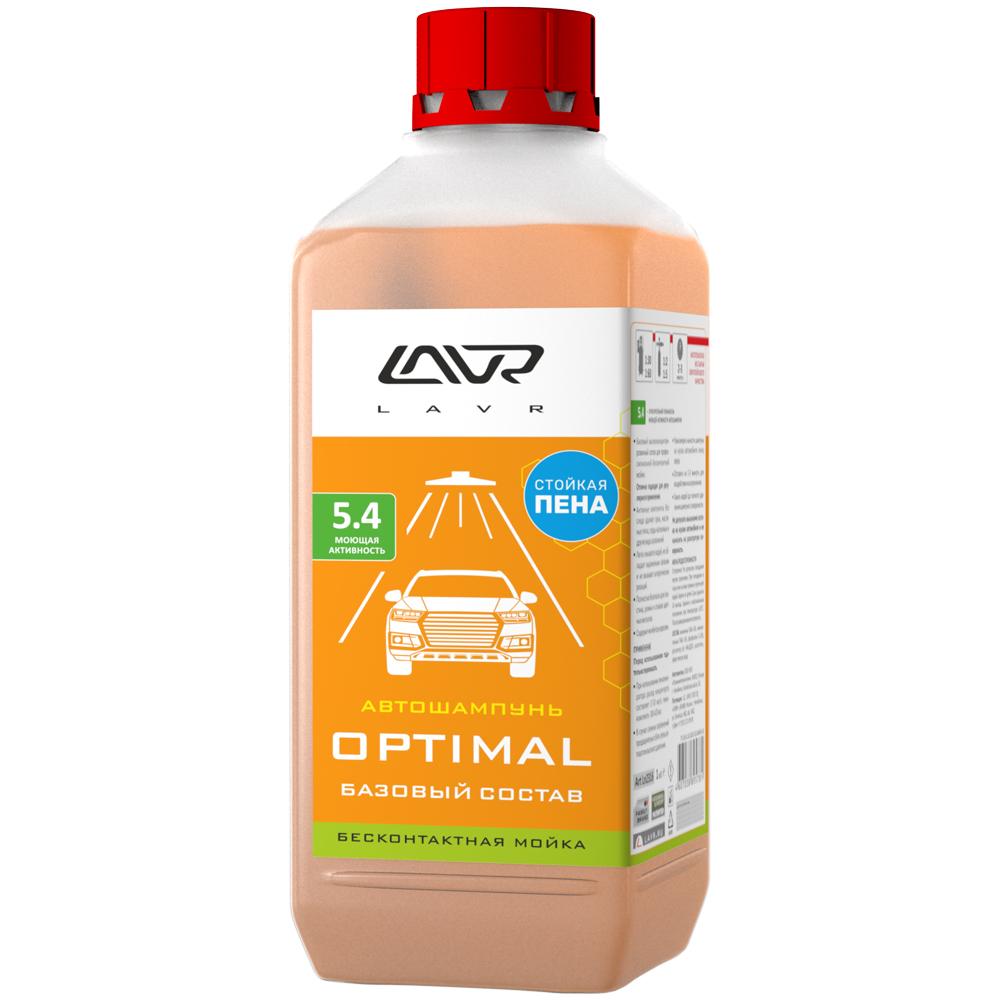 Автошампунь для бесконтактной мойки 'OPTIMAL' Базовый состав 5.4 (1:30-1:60) LAVR Auto Shampoo OPTIMAL 1,1 кг