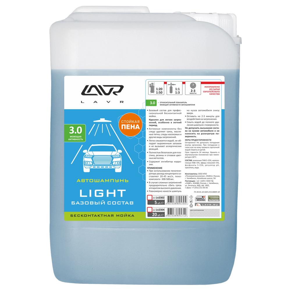 Автошампунь для бесконтактной мойки 'LIGHT' базовый состав 3.0 (1:20-1:50)LAVR Auto shampoo LIGHT 5.4 кг