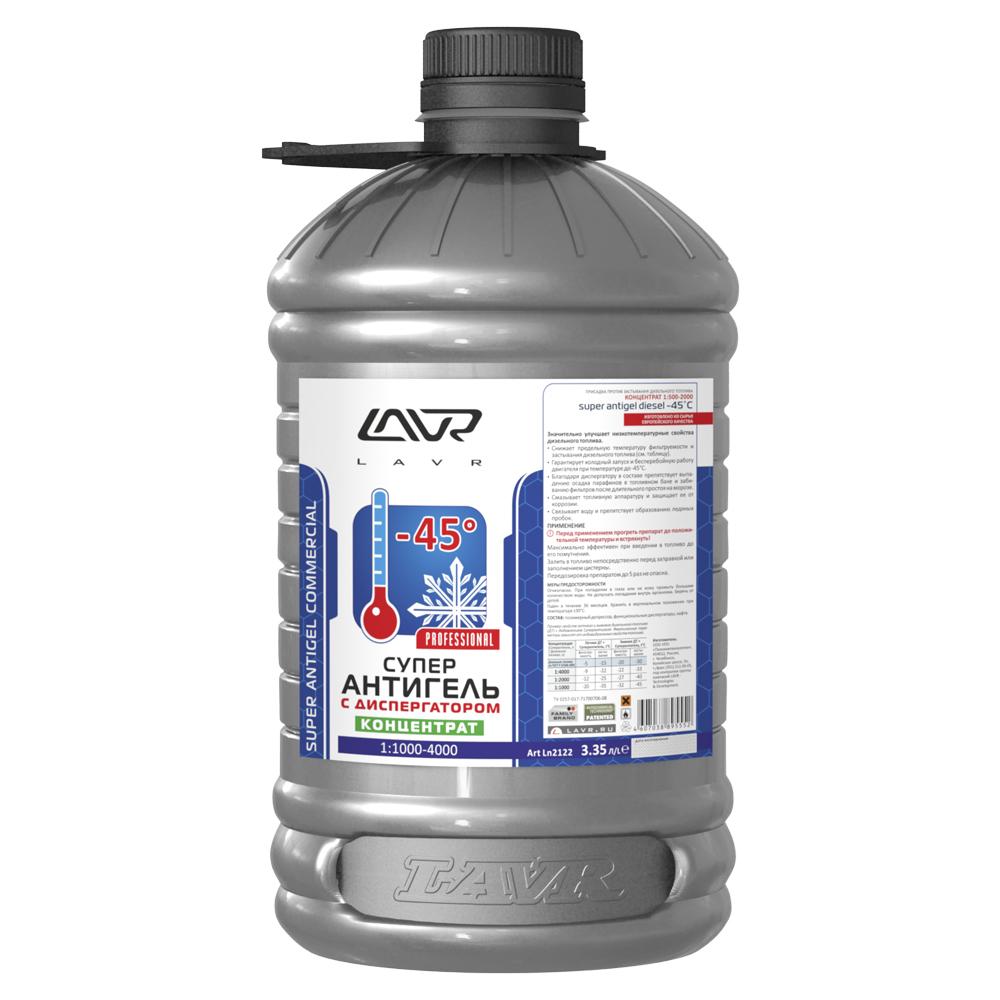 Антигель (Суперантигель) Концентрат с диспергатором присадка в топливо на 13 400л (1:1000-4000) LAVR Super Antigel Commercial 3,35л