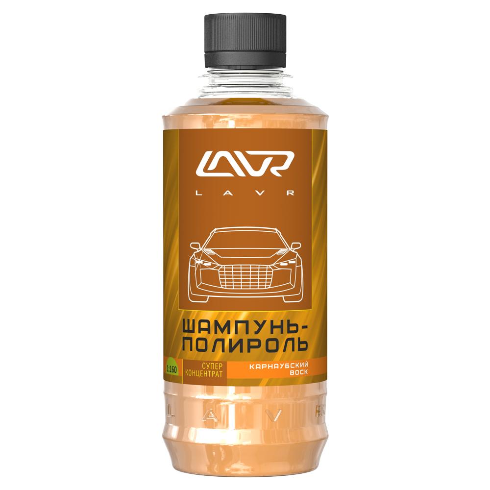Автошампунь-полироль карнаубский воск (суперконцентрат 1:120 - 1:160) LAVR Auto shampoo with polishing effect carnauba wax 330мл