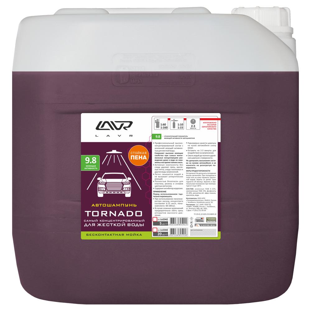 Автошампунь для бесконтактной мойки 'TORNADO' самый концентрированный для жесткой воды 9.8 (1:60-1:160) Auto Shampoo TORNADO 25 кг