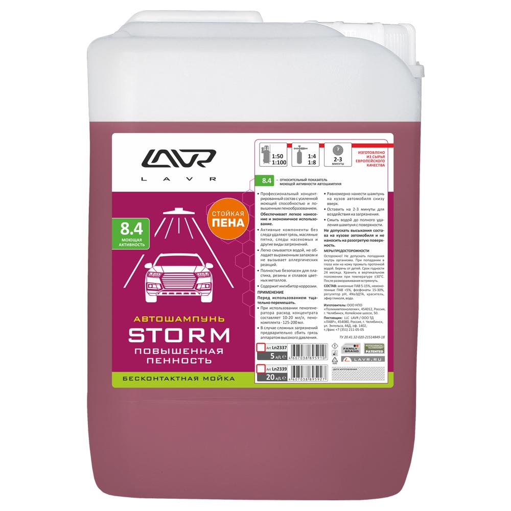 Автошампунь для бесконтактной мойки 'STORM' повышенная пенность 8.4 (1:50-1:100) Auto Shampoo STORM 6,1 кг