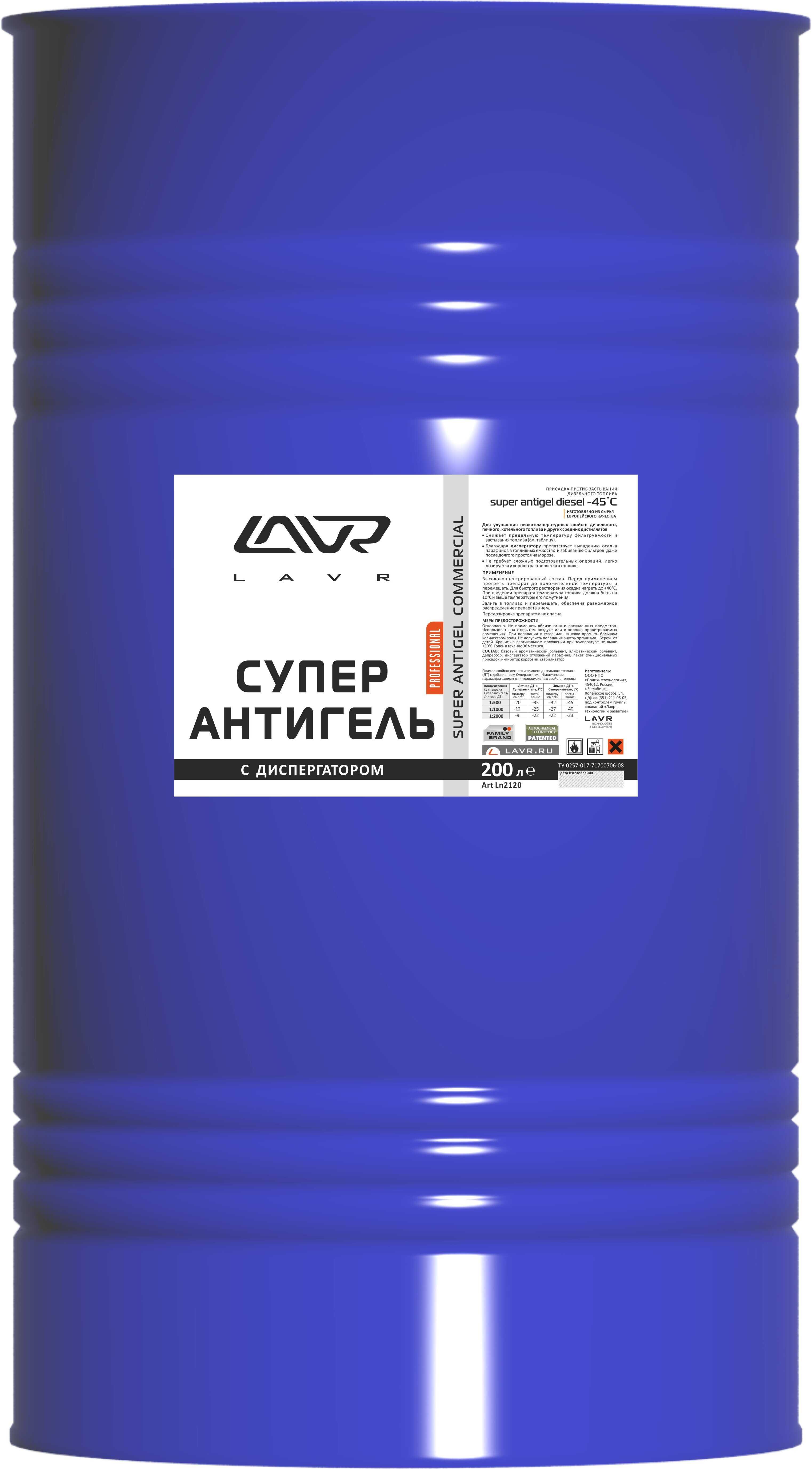 Антигель (Суперантигель) с диспергатором присадка в дизельное топливо на 400 000л (1:500-2000л) LAVR Super Antigel Diesel Commercial 200л
