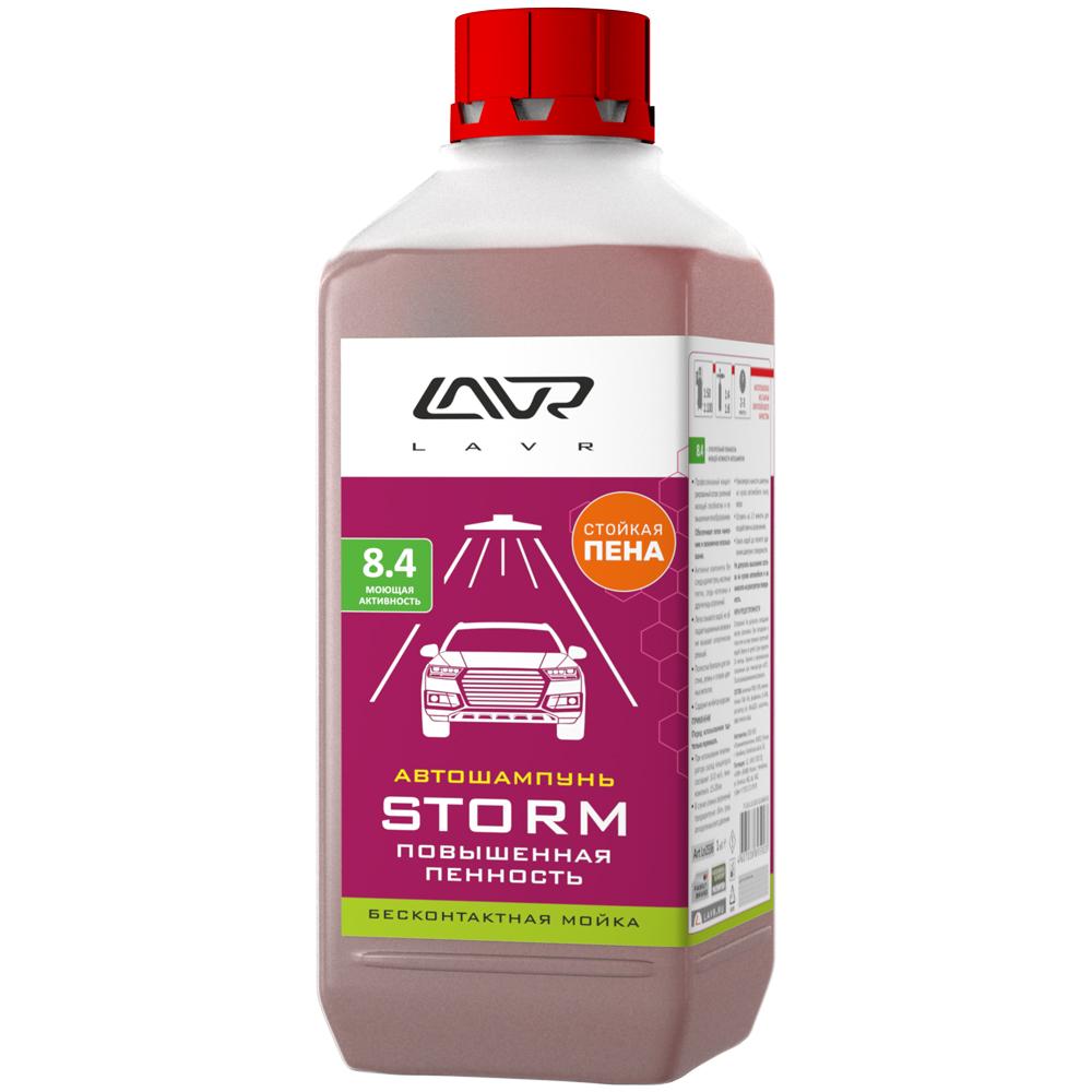 Автошампунь для бесконтактной мойки 'STORM' повышенная пенность 8.4 (1:50-1:100) Auto Shampoo STORM 1,2 кг