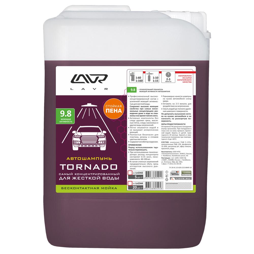 Автошампунь для бесконтактной мойки 'TORNADO' самый концентрированный для жесткой воды 9.8 (1:60-1:160) Auto Shampoo TORNADO  6,3 кг