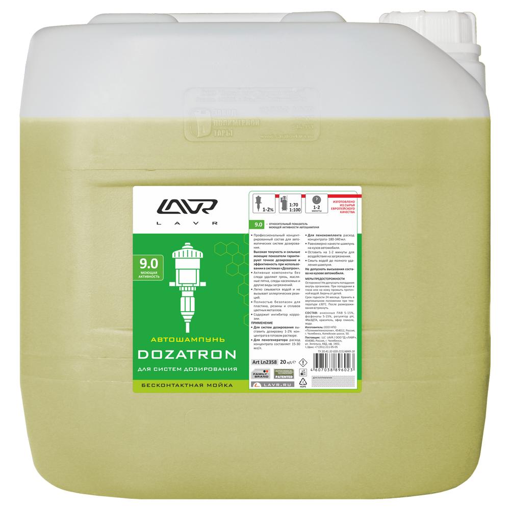 Автошампунь для бесконтактной мойки 'DOZATRON' для систем дозирования 9.0 (1-2%) Auto Shampoo DOZATRON 23 кг