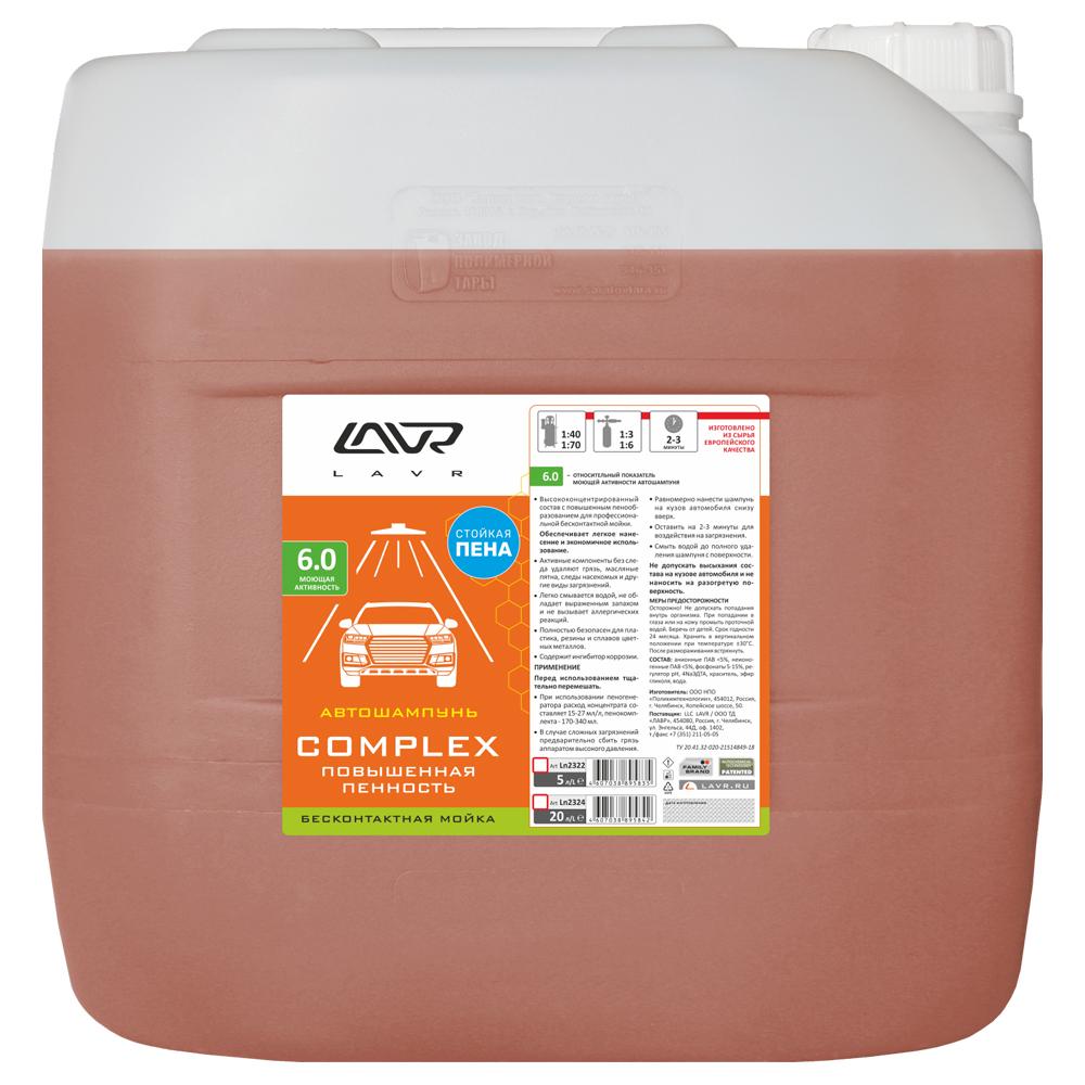 Автошампунь для бесконтактной мойки 'COMPLEX' Повышенная пенность 6.0 (1:40-1:70) Auto Shampoo Complex 23 кг