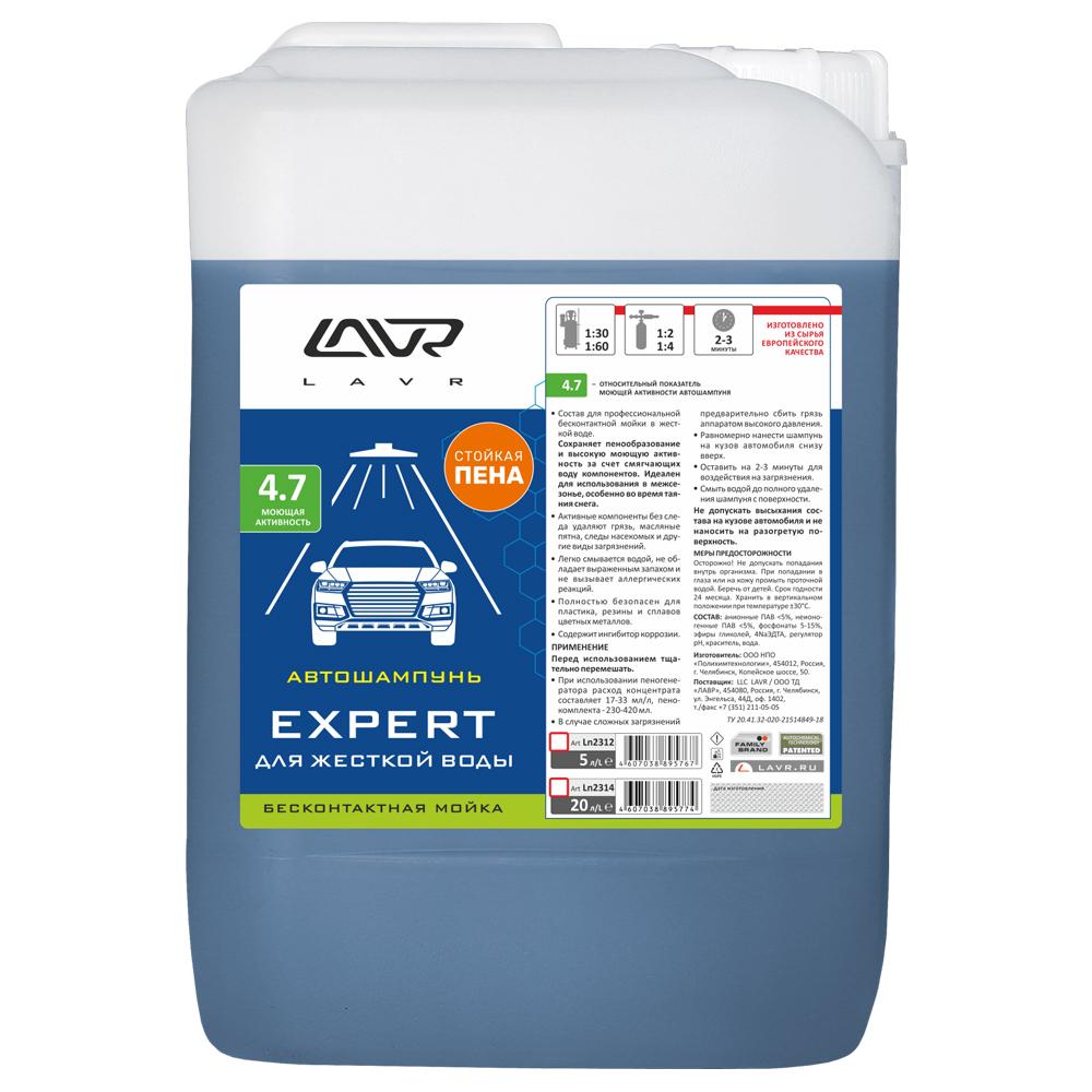 Автошампунь для бесконтактной мойки 'EXPERT' для жесткой воды 4.7 (1:30-1:60) LAVR Auto shampoo EXPERT 5,7 кг