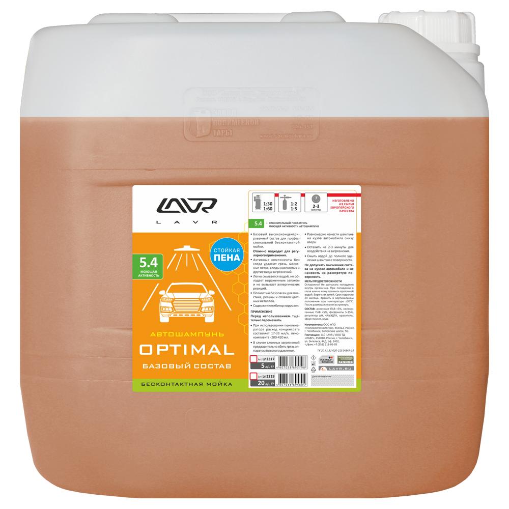 Автошампунь для бесконтактной мойки 'OPTIMAL' Базовый состав 5.4 (1:30-1:60) LAVR Auto Shampoo Optimal 23 кг
