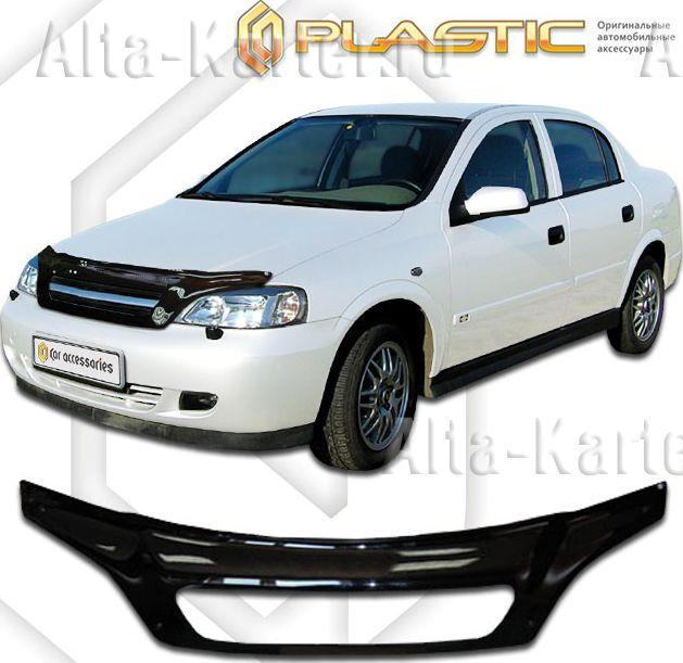 Дефлектор СА Пластик для капота (Classic черный) Opel Astra 1998-2004. Артикул 2010010105402